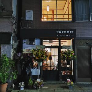 KAKUMEI Burger&CaféがOPENしました!