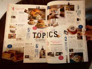 「蒲田大森本」を手に取る際にはKAKUMEI Burger&Caféの紹介もご覧いただけると幸いです。(なんと3P目でいきなり紹介いただいています!)