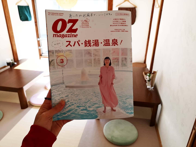 OZマガジン蒲田蓮沼特集