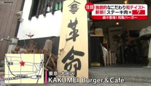 KAKUMEI Burger&Café