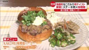 KAKUMEI Burger&Café 麹味噌バーガー